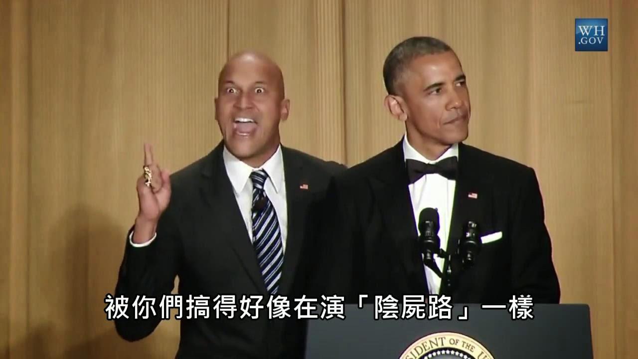 B.C. & Lowy: 黑人二人組的基根擔任歐巴馬在白宮晚宴的「憤怒翻譯員」(中文字幕)
